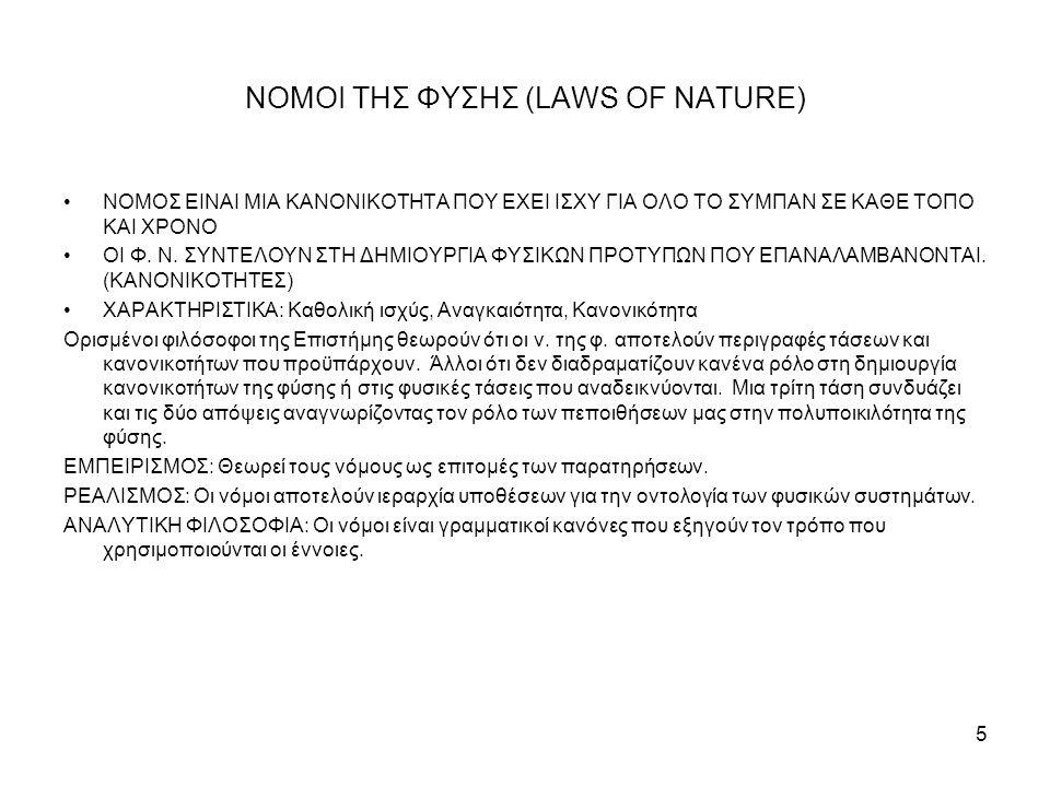 26 ΦΙΛΟΣΟΦΙΑ ΤΗΣ ΛΟΓΙΚΗΣ ΛΟΓΙΚΑ ΣΥΜΒΟΛΑ p, q, r, … προτάσεις x, y, z, w,… μεταβλητές F, G, H,… κατηγορηματικές συναρτήσεις α, β, γ,… ατομικοί όροι και τάξεις ~ άρνηση (όχι).