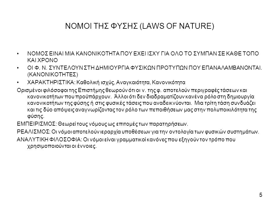 5 NOMOI THΣ ΦΥΣΗΣ (LAWS OF NATURE) ΝΟΜΟΣ ΕΙΝΑΙ ΜΙΑ ΚΑΝΟΝΙΚΟΤΗΤΑ ΠΟΥ ΕΧΕΙ ΙΣΧΥ ΓΙΑ ΟΛΟ ΤΟ ΣΥΜΠΑΝ ΣΕ ΚΑΘΕ ΤΟΠΟ ΚΑΙ ΧΡΟΝΟ ΟΙ Φ. Ν. ΣΥΝΤΕΛΟΥΝ ΣΤΗ ΔΗΜΙΟΥΡΓ