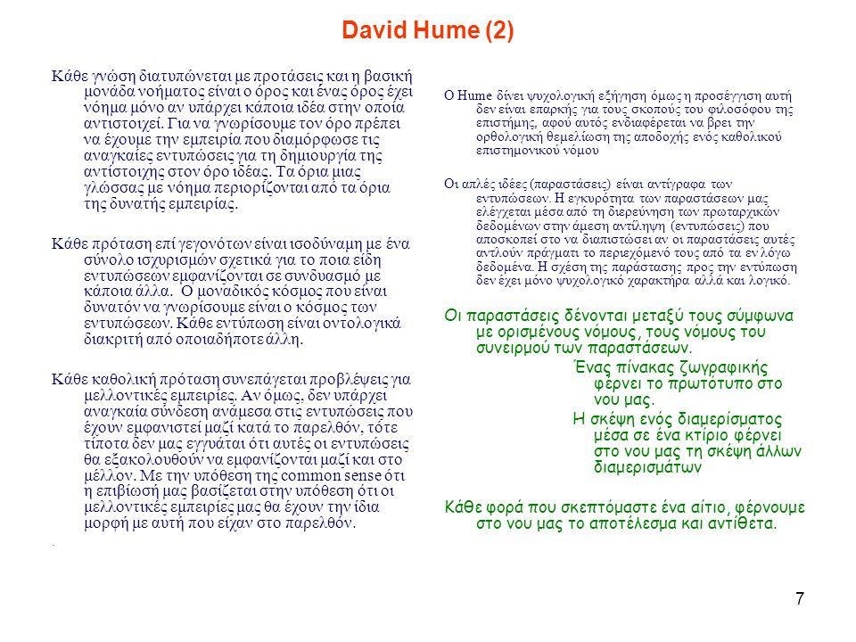 7 David Hume (2) Κάθε γνώση διατυπώνεται με προτάσεις και η βασική μονάδα νοήματος είναι ο όρος και ένας όρος έχει νόημα μόνο αν υπάρχει κάποια ιδέα σ