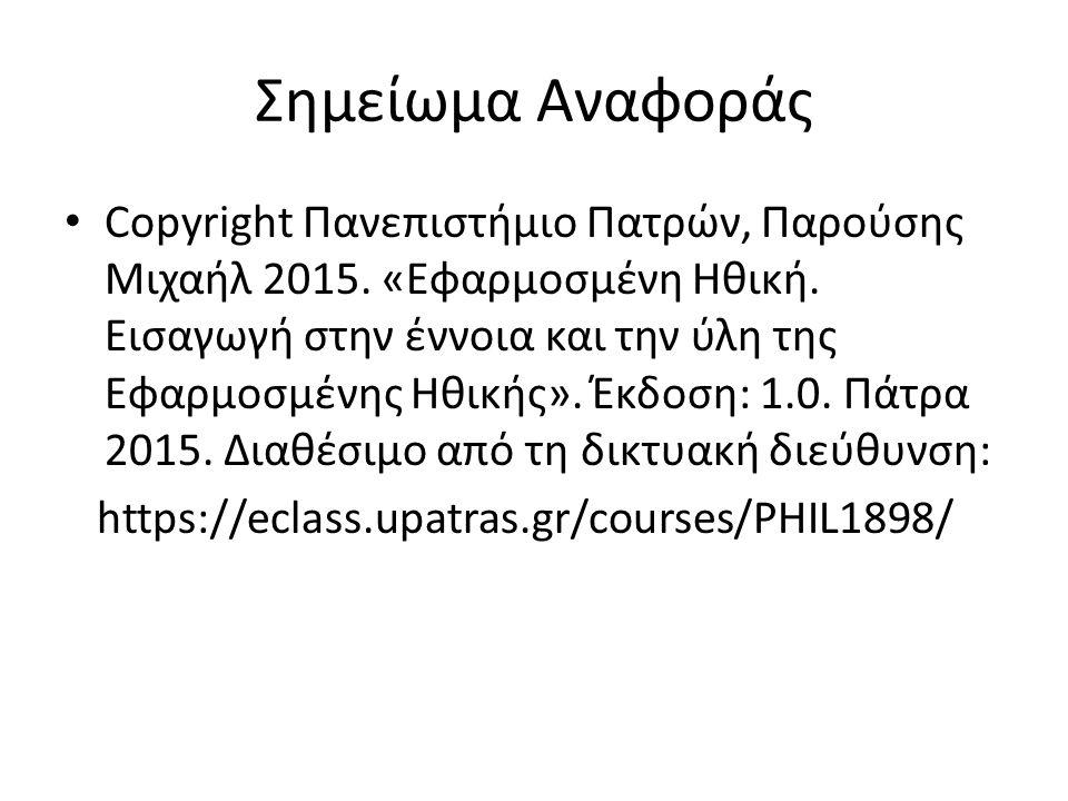 Σημείωμα Αναφοράς Copyright Πανεπιστήμιο Πατρών, Παρούσης Μιχαήλ 2015. «Εφαρμοσμένη Ηθική. Εισαγωγή στην έννοια και την ύλη της Εφαρμοσμένης Ηθικής».