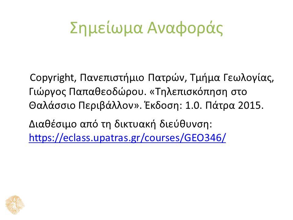 Σημείωμα Αναφοράς Copyright, Πανεπιστήμιο Πατρών, Τμήμα Γεωλογίας, Γιώργος Παπαθεοδώρου.