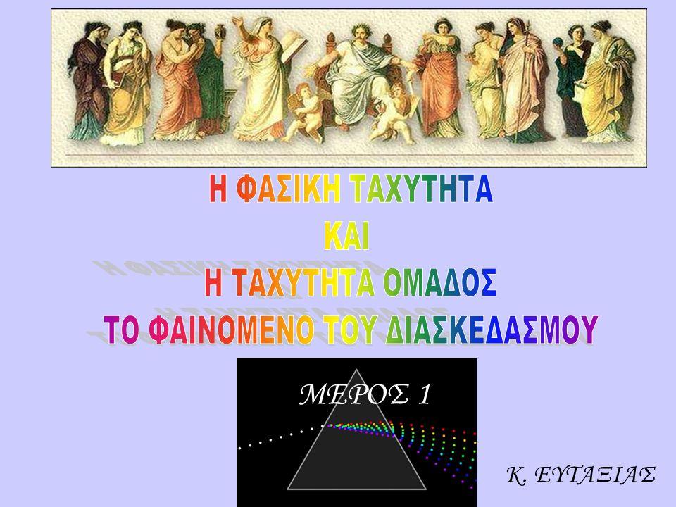 H TAXYTHTA OMAΔΟΣ!