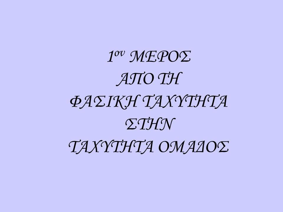 ΘΑΛΑΣΣΑ υ=υ(x) TSUNAMI! ΘΑΛΑΣΣΑ Η ΤΑΧΥΤΗΤΑ ΕΞΑΡΤΑΤΑΙ ΑΠΟ ΤΟ ΒΑΘΟΣ. ΑΣΚΗΣΗ