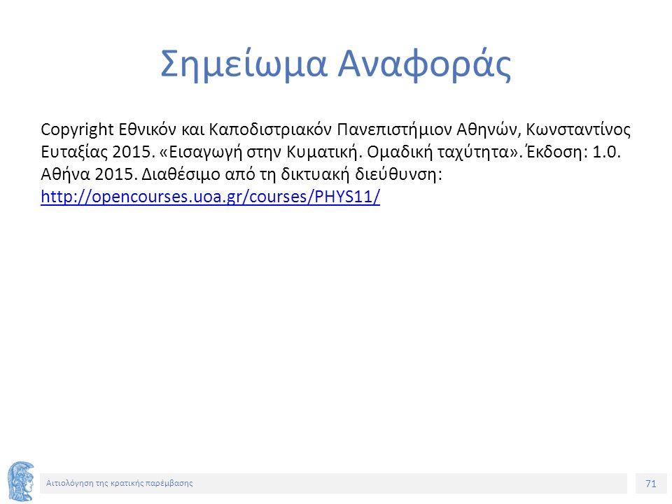 71 Αιτιολόγηση της κρατικής παρέμβασης Σημείωμα Αναφοράς Copyright Εθνικόν και Καποδιστριακόν Πανεπιστήμιον Αθηνών, Κωνσταντίνος Ευταξίας 2015.