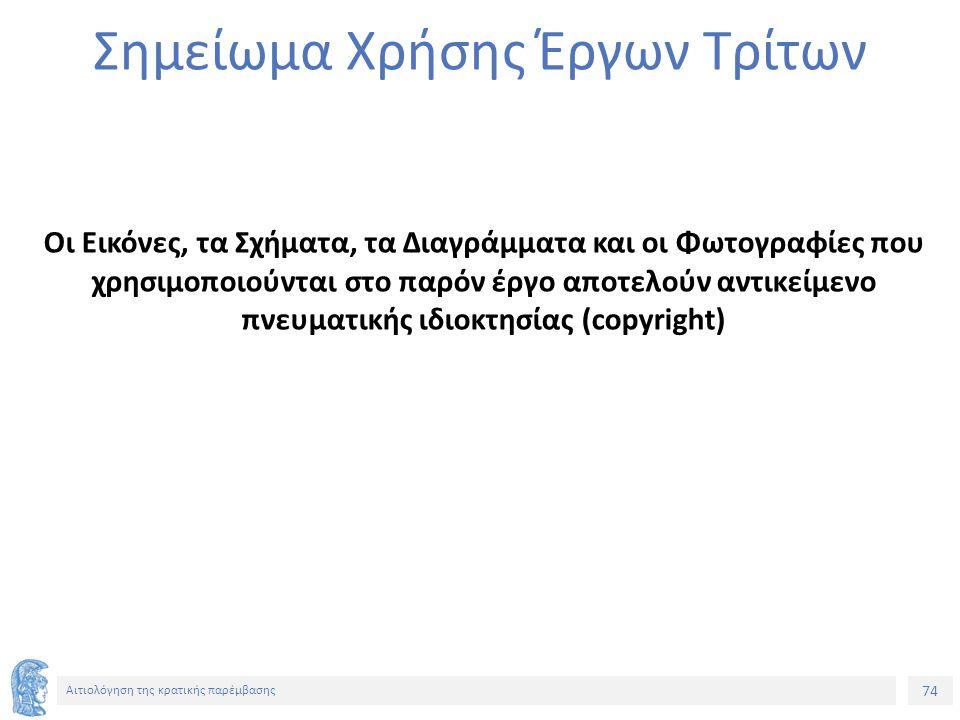 74 Αιτιολόγηση της κρατικής παρέμβασης Σημείωμα Χρήσης Έργων Τρίτων Οι Εικόνες, τα Σχήματα, τα Διαγράμματα και οι Φωτογραφίες που χρησιμοποιούνται στο παρόν έργο αποτελούν αντικείμενο πνευματικής ιδιοκτησίας (copyright)