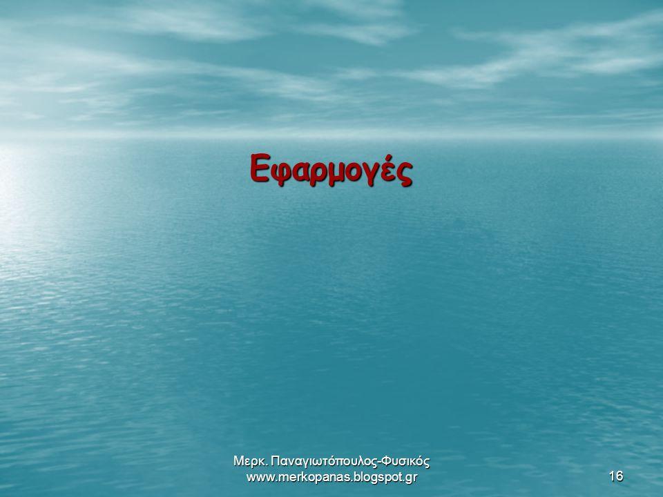 Μερκ. Παναγιωτόπουλος-Φυσικός www.merkopanas.blogspot.gr16 Εφαρμογές