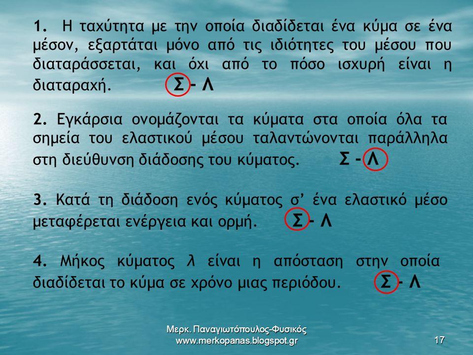 Μερκ. Παναγιωτόπουλος-Φυσικός www.merkopanas.blogspot.gr17 1.