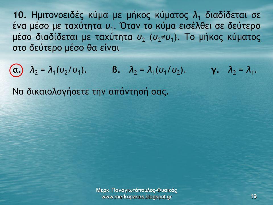 Μερκ. Παναγιωτόπουλος-Φυσικός www.merkopanas.blogspot.gr19 10.