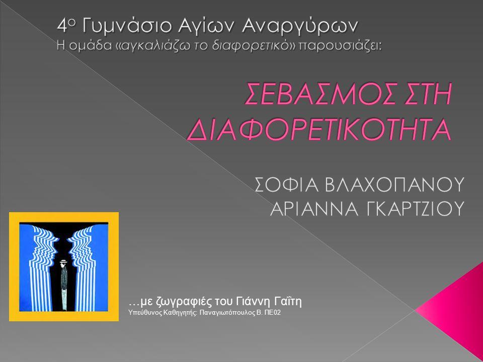 …με ζωγραφιές του Γιάννη Γαΐτη Υπεύθυνος Καθηγητής: Παναγιωτόπουλος Β. ΠΕ02
