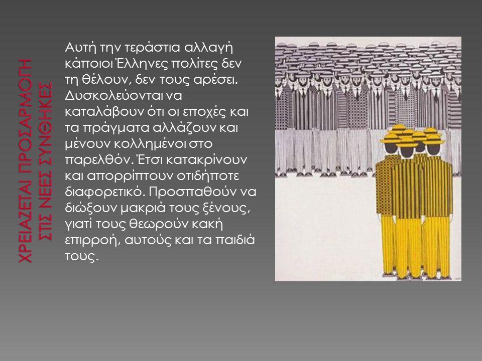 Αυτή την τεράστια αλλαγή κάποιοι Έλληνες πολίτες δεν τη θέλουν, δεν τους αρέσει.