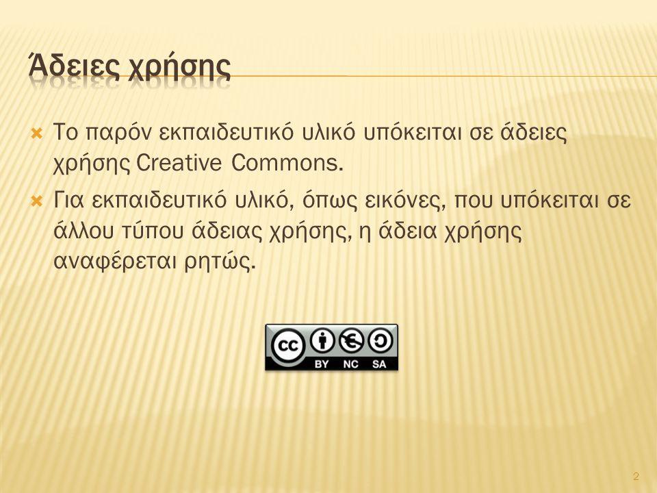 Το παρόν εκπαιδευτικό υλικό υπόκειται σε άδειες χρήσης Creative Commons.