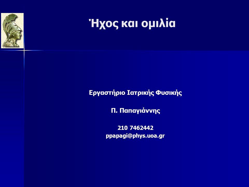 Ήχος και ομιλία Εργαστήριο Ιατρικής Φυσικής Π. Παπαγιάννης 210 7462442 ppapagi@phys.uoa.gr