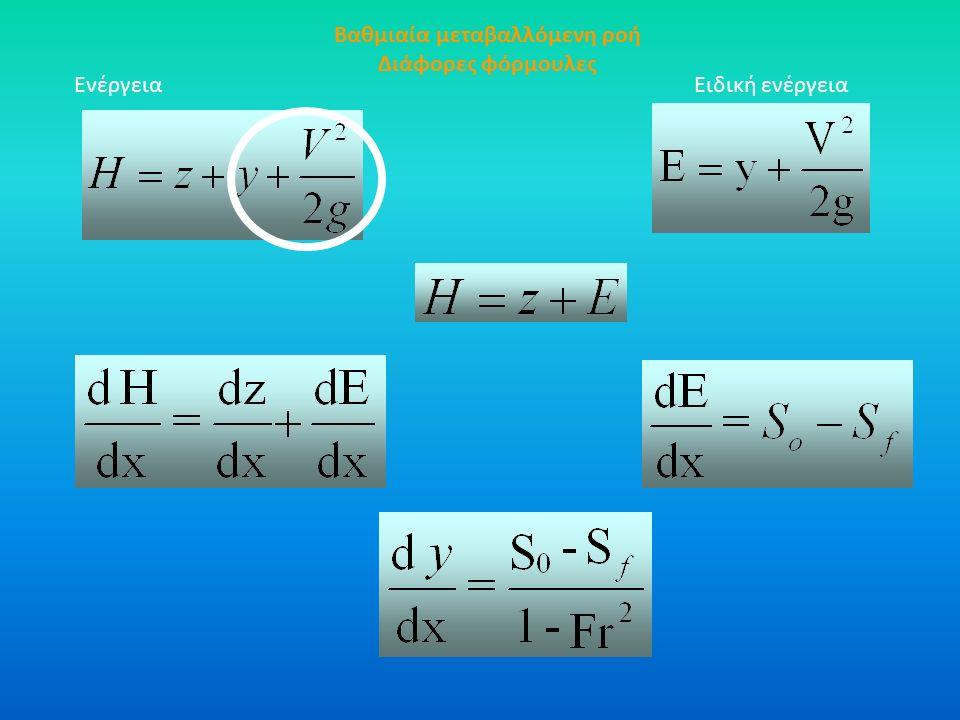 Διάφορες φόρμουλες Ειδική ενέργειαΕνέργεια