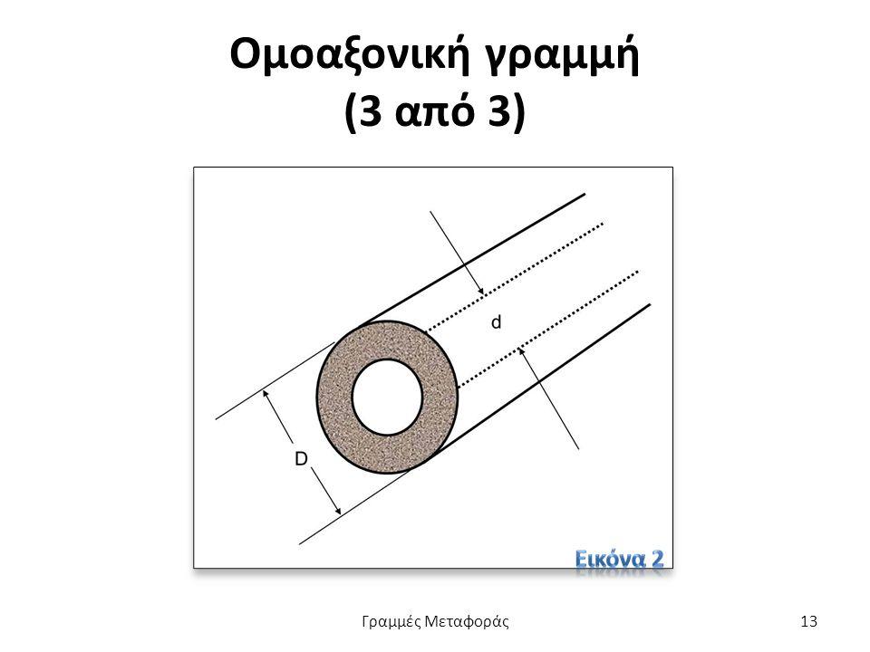 Ομοαξονική γραμμή (3 από 3) Γραμμές Μεταφοράς13