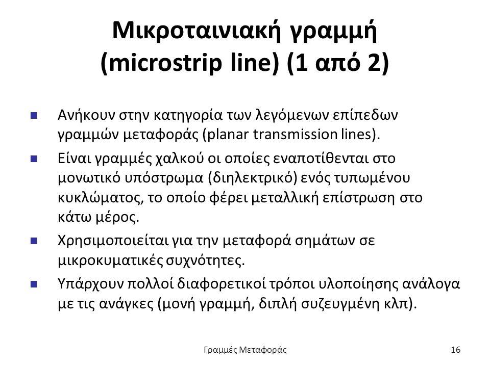 Μικροταινιακή γραμμή (microstrip line) (1 από 2) Ανήκουν στην κατηγορία των λεγόμενων επίπεδων γραμμών μεταφοράς (planar transmission lines).