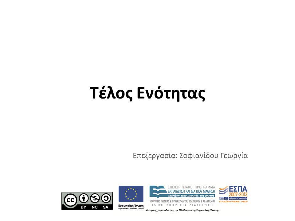 Τέλος Ενότητας Επεξεργασία: Σοφιανίδου Γεωργία