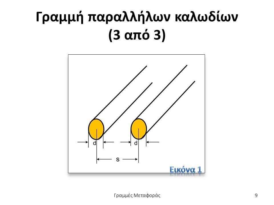 Γραμμή παραλλήλων καλωδίων (3 από 3) Γραμμές Μεταφοράς9