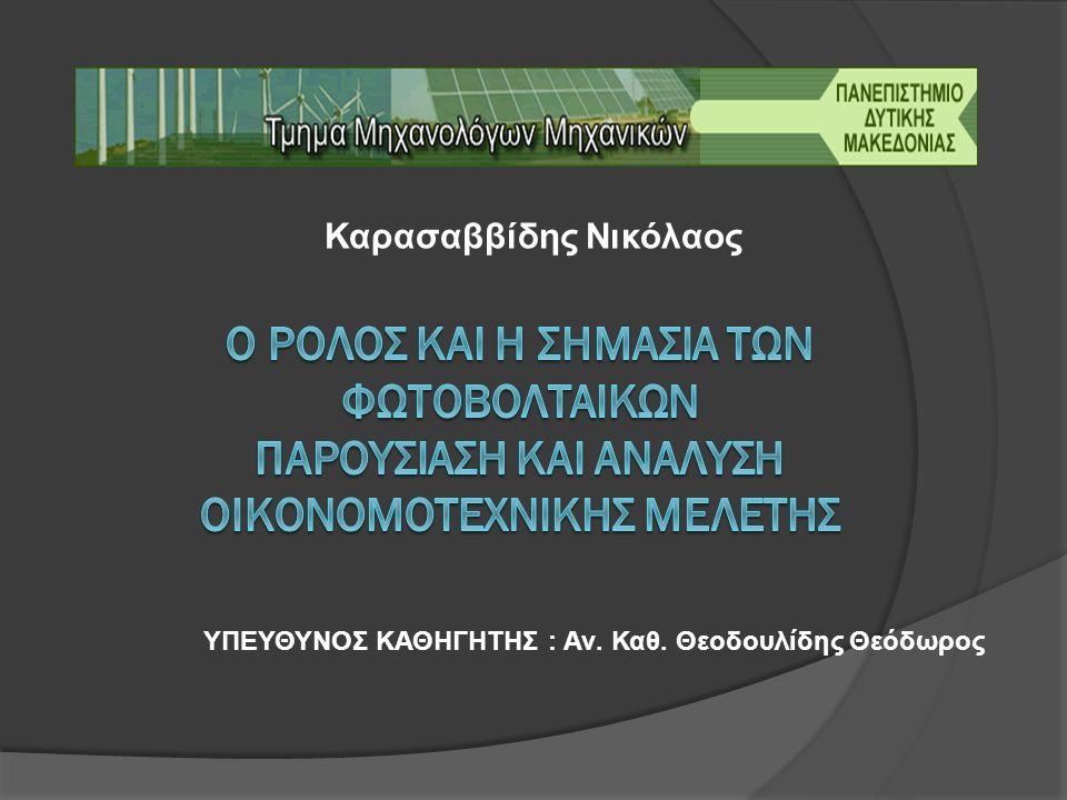 ΥΠΕΥΘΥΝΟΣ ΚΑΘΗΓΗΤΗΣ : Αν. Καθ. Θεοδουλίδης Θεόδωρος Καρασαββίδης Νικόλαος