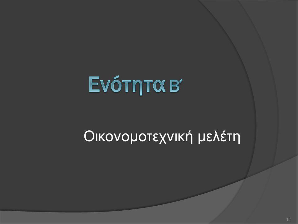 Οικονομοτεχνική μελέτη 18