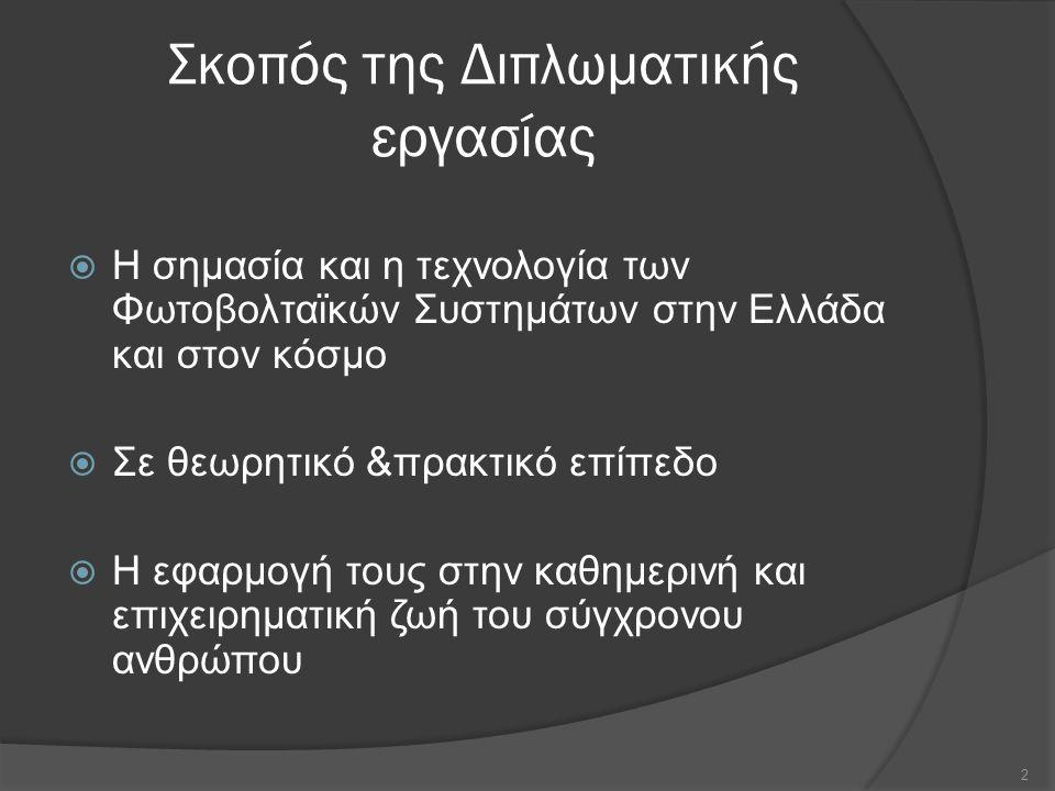 θεωρητική προσέγγιση 3