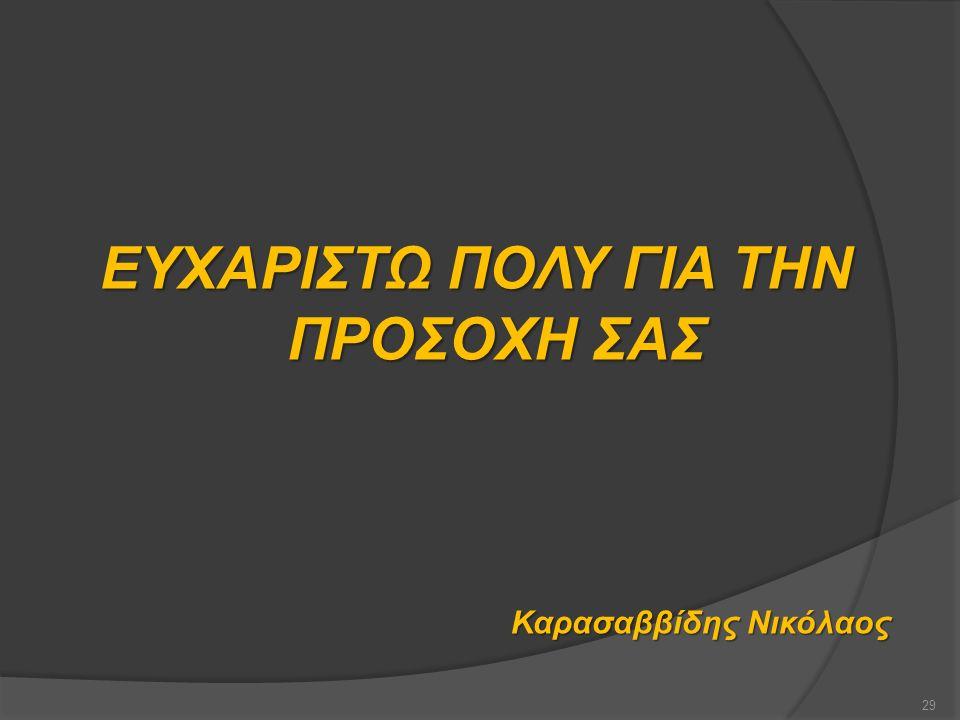 ΕΥΧΑΡΙΣΤΩ ΠΟΛΥ ΓΙΑ ΤΗΝ ΠΡΟΣΟΧΗ ΣΑΣ Καρασαββίδης Νικόλαος 29