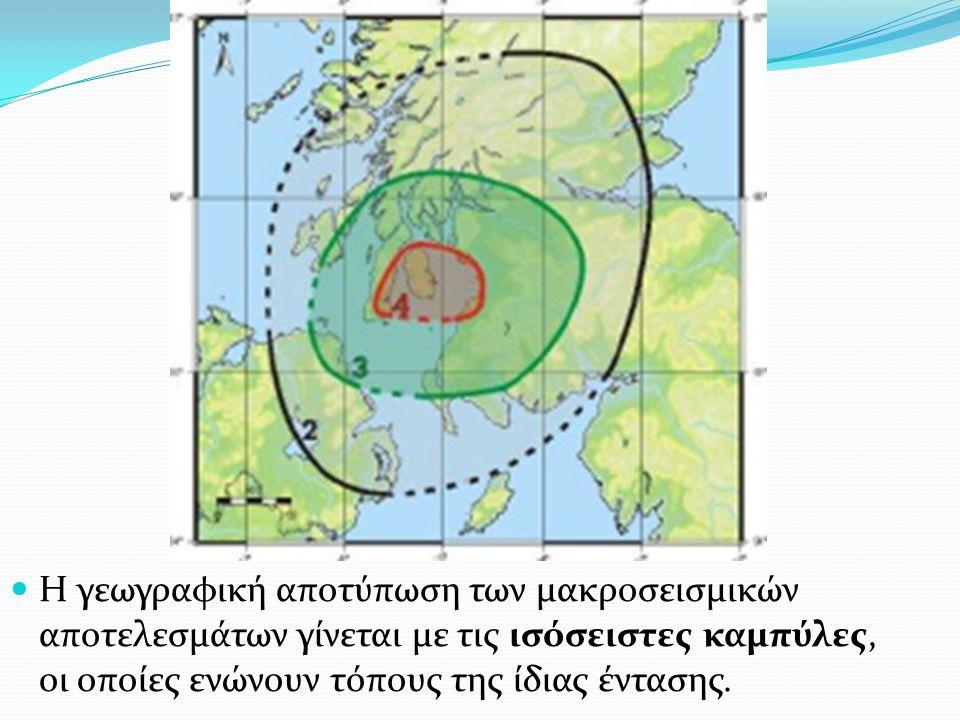 Η γεωγραφική αποτύπωση των μακροσεισμικών αποτελεσμάτων γίνεται με τις ισόσειστες καμπύλες, οι οποίες ενώνουν τόπους της ίδιας έντασης.