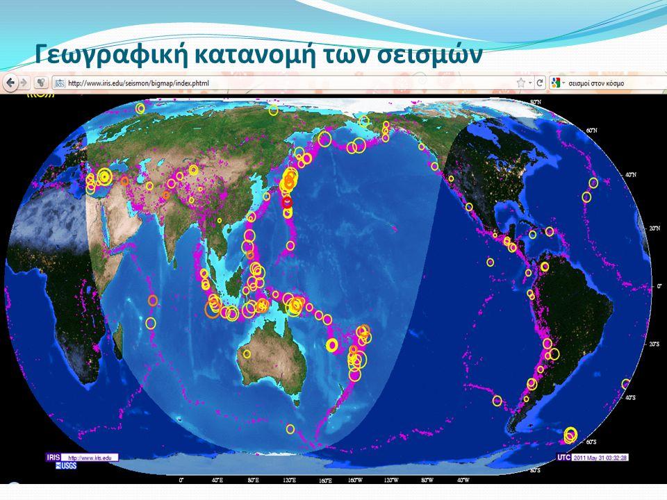 Γεωγραφική κατανομή των σεισμών