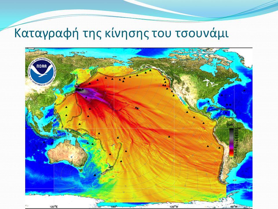 Καταγραφή της κίνησης του τσουνάμι