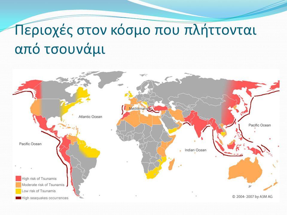 Περιοχές στον κόσμο που πλήττονται από τσουνάμι