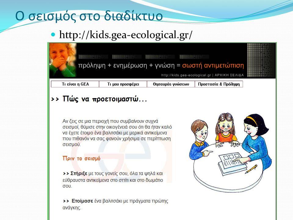 Ο σεισμός στο διαδίκτυο http://kids.gea-ecological.gr/