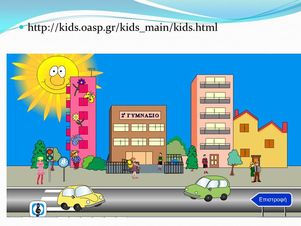 http://kids.oasp.gr/kids_main/kids.html