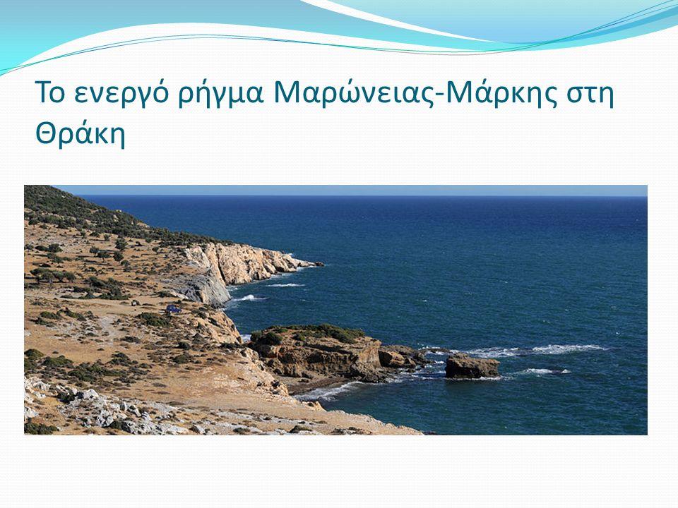 Το ενεργό ρήγμα Μαρώνειας-Μάρκης στη Θράκη
