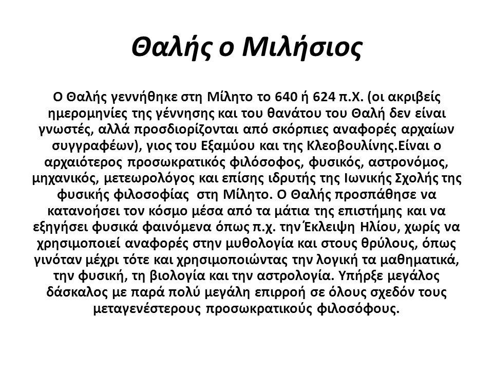 Θαλής ο Μιλήσιος Ο Θαλής γεννήθηκε στη Μίλητο το 640 ή 624 π.Χ.