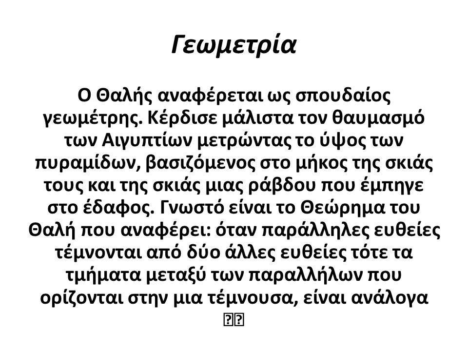 Ο Θαλής ο Μιλήσιος Κουμερτά Ιωάννα-Σάγια Μακρυγιάννη Αντωνία