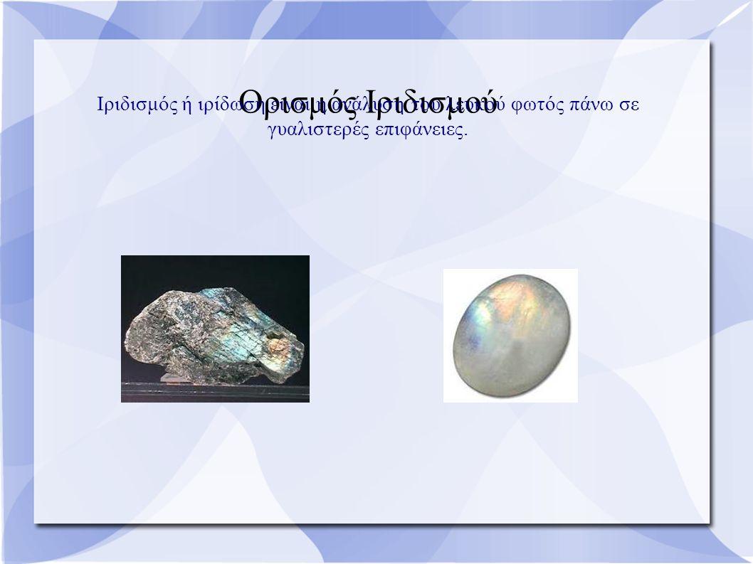 Ορισμός Ιριδισμού Ιριδισμός ή ιρίδωση ειναι η ανάλυση του λευκού φωτός πάνω σε γυαλιστερές επιφάνειες.