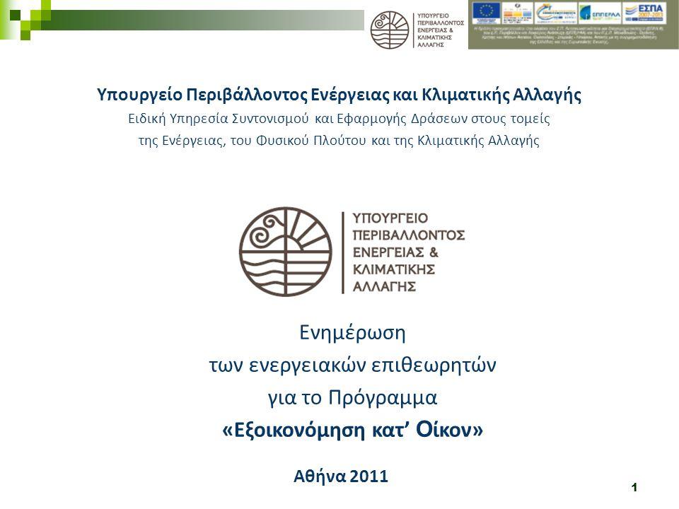 1 Υπουργείο Περιβάλλοντος Ενέργειας και Κλιματικής Αλλαγής Ειδική Υπηρεσία Συντονισμού και Εφαρμογής Δράσεων στους τομείς της Ενέργειας, του Φυσικού Πλούτου και της Κλιματικής Αλλαγής Αθήνα 2011 Ενημέρωση των ενεργειακών επιθεωρητών για το Πρόγραμμα «Εξοικονόμηση κατ' Ο ίκον»
