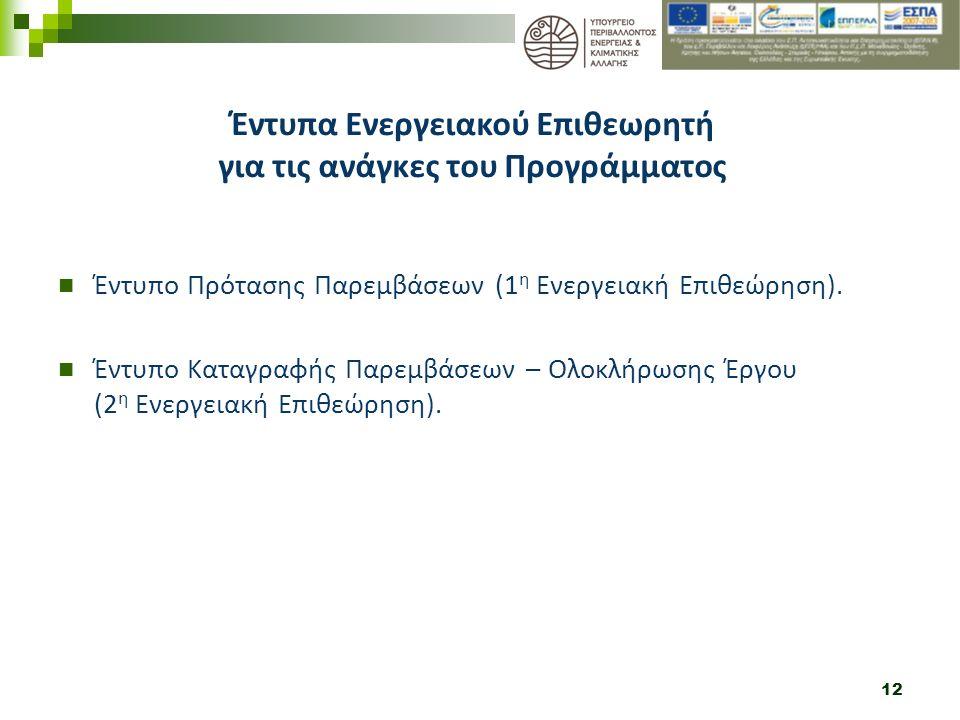 12 Έντυπο Πρότασης Παρεμβάσεων (1 η Ενεργειακή Επιθεώρηση).