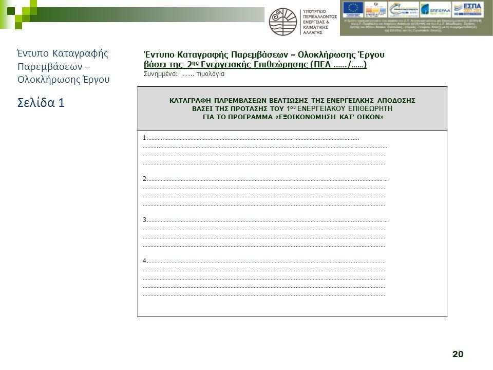 20 Έντυπο Καταγραφής Παρεμβάσεων – Ολοκλήρωσης Έργου βάσει της 2 ης Ενεργειακής Επιθεώρησης (ΠΕΑ ……./ …… ) Συνημμένα: ……..