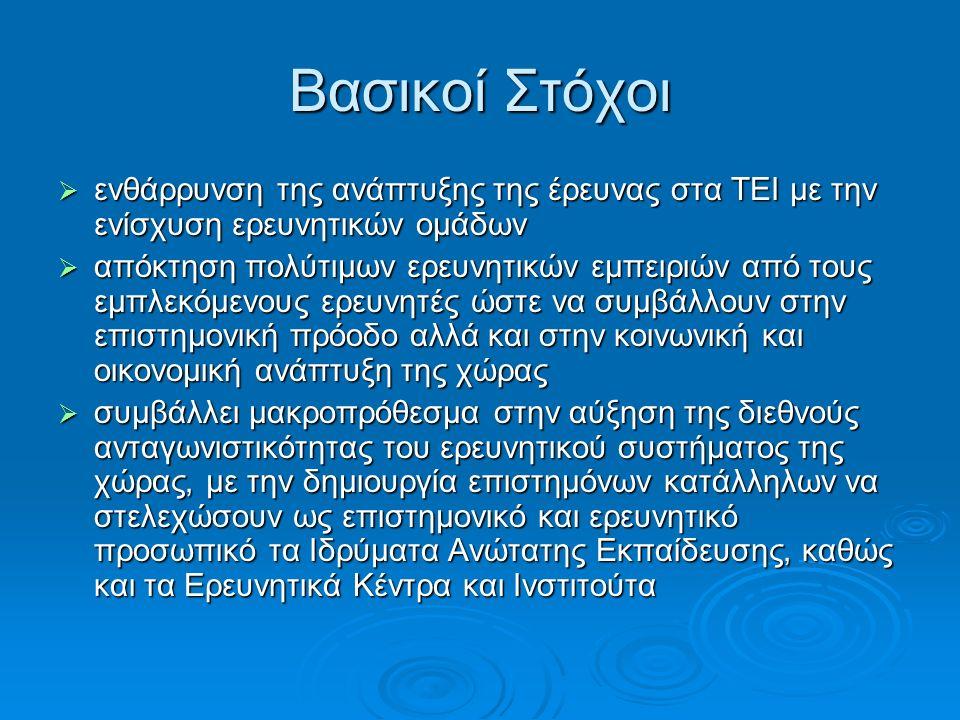 Διερεύνηση της δυνατότητας ανάπτυξης καινοτομιών στην παραγωγή και το μάρκετιγκ των παραδοσιακών προϊόντων στην περιοχή της Δυτ.