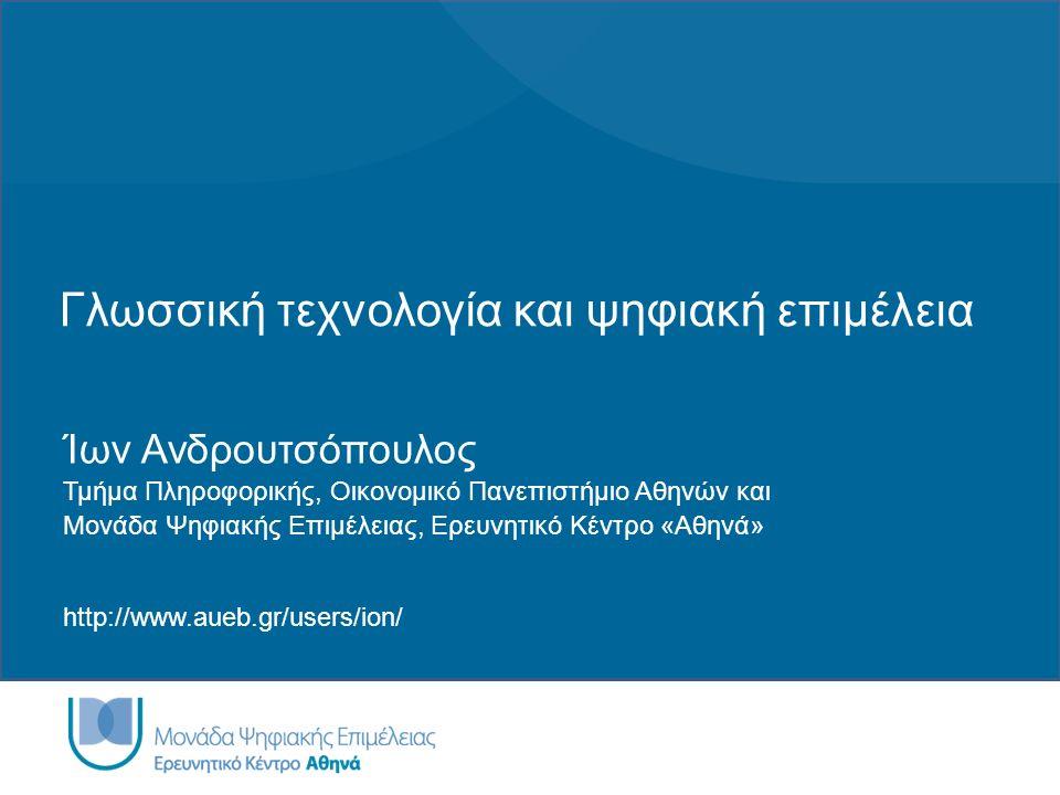 Γλωσσική τεχνολογία και ψηφιακή επιμέλεια Ίων Ανδρουτσόπουλος Τμήμα Πληροφορικής, Οικονομικό Πανεπιστήμιο Αθηνών και Μονάδα Ψηφιακής Επιμέλειας, Ερευν