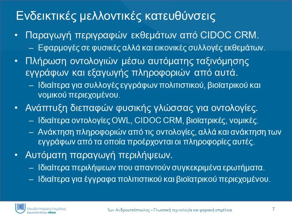 7 Ίων Ανδρουτσόπουλος – Γλωσσική τεχνολογία και ψηφιακή επιμέλεια Ενδεικτικές μελλοντικές κατευθύνσεις Παραγωγή περιγραφών εκθεμάτων από CIDOC CRM. –Ε