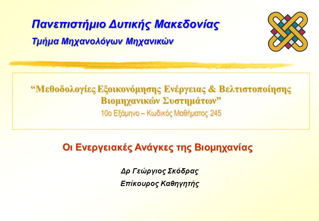 Μεθοδολογίες Εξοικονόμησης Ενέργειας & Βελτιστοποίησης Βιομηχανικών Συστημάτων 10ο Εξάμηνο – Κωδικός Μαθήματος 245 Δρ Γεώργιος Σκόδρας Επίκουρος Καθηγητής Πανεπιστήμιο Δυτικής Μακεδονίας Τμήμα Μηχανολόγων Μηχανικών Οι Ενεργειακές Ανάγκες της Βιομηχανίας