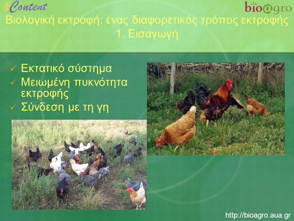 http://bioagro.aua.gr Το γενετικό υλικό στην πτηνοτροφία σήμερα  100% χρήση υβριδίων υψηλής παραγωγικότητας  Τα υβρίδια παράγονται από εταιρίες κολοσσούς και αποτελούν «εμπορικά μυστικά» Δομή συστήματος παραγωγής και εμπορίας υβριδίων 1 Εταιρίες ανάπτυξης υβριδίωνΠαράγουν τα πατρογονικά (κρεοπαραγωγής ή ωοπαραγωγής) μετά από διασταυρώσεις 2 Αναπαραγωγικές επιχειρήσεις Εκκολαπτήρια Διασταυρώνουν τα πατρογονικά και παράγουν τα εμπορικά υβρίδια ανά παραγωγική κατεύθυνση 3 ΠαραγωγοίΛαμβάνουν τα εμπορικά υβρίδια και παράγουν το τελικό προϊόν (κρέας ή αυγό)