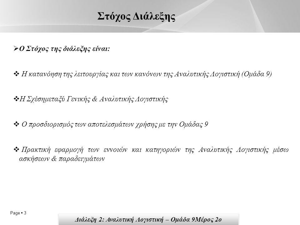 Page  3 Στόχος Διάλεξης  Ο Στόχος της διάλεξης είναι:  H κατανόηση της λειτουργίας και των κανόνων της Αναλυτικής Λογιστική (Ομάδα 9)  Η Σχέσημετα