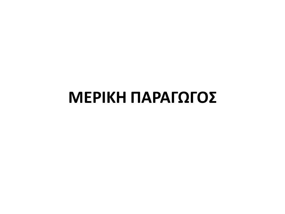 ΜΕΡΙΚΗ ΠΑΡΑΓΩΓΟΣ