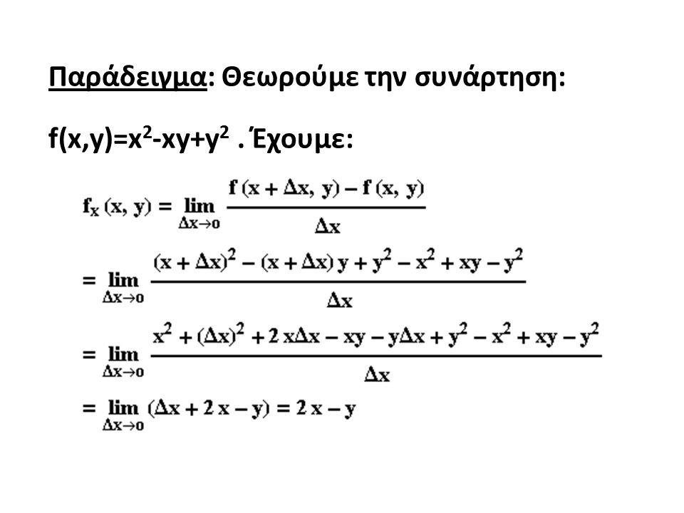 Παράδειγμα: Θεωρούμε την συνάρτηση: f(x,y)=x 2 -xy+y 2. Έχουμε: