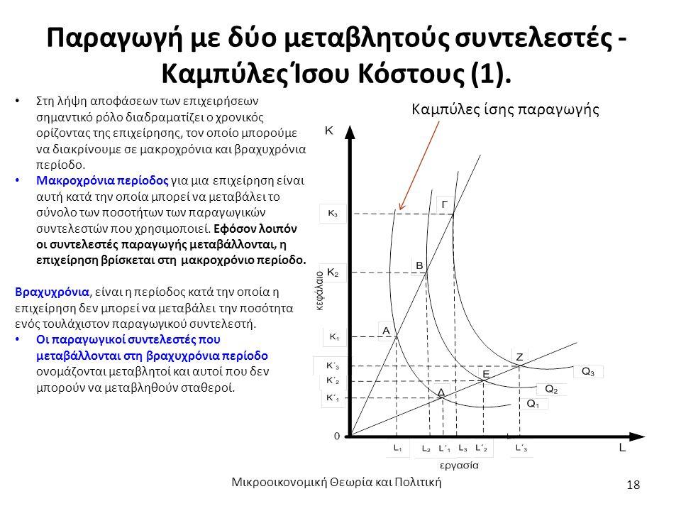 Παραγωγή με δύο μεταβλητούς συντελεστές - Καμπύλες Ίσου Κόστους (1). Μικροοικονομική Θεωρία και Πολιτική 18 Στη λήψη αποφάσεων των επιχειρήσεων σημαντ