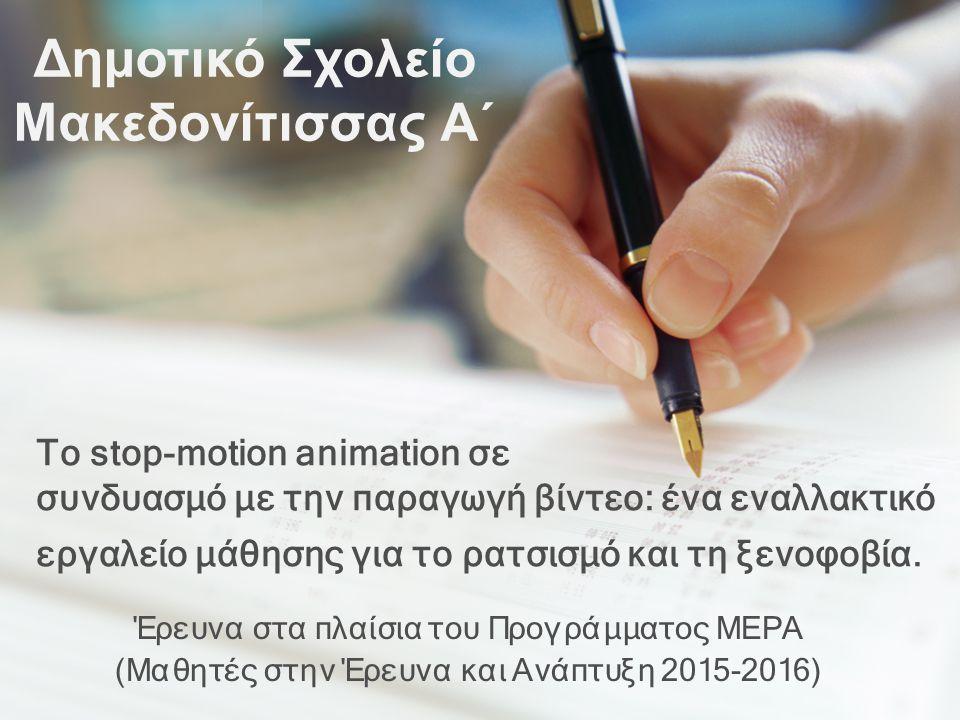 To stop-motion animation σε συνδυασμό με την παραγωγή βίντεο: ένα εναλλακτικό εργαλείο μάθησης για το ρατσισμό και τη ξενοφοβία. Έρευνα στα πλαίσια το