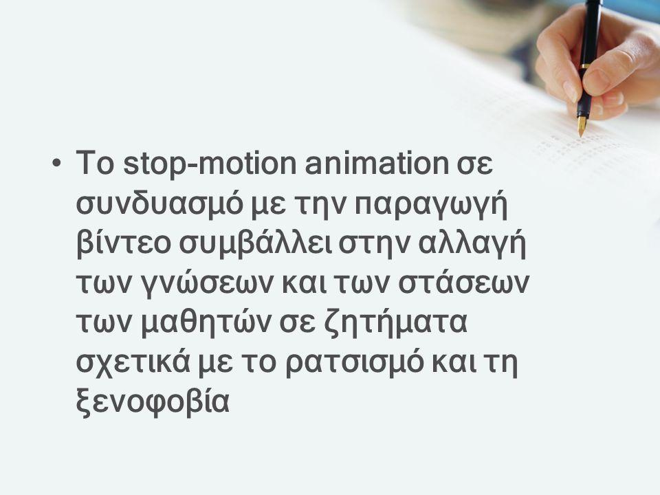 Το stop-motion animation σε συνδυασμό με την παραγωγή βίντεο συμβάλλει στην αλλαγή των γνώσεων και των στάσεων των μαθητών σε ζητήματα σχετικά με το ρατσισμό και τη ξενοφοβία