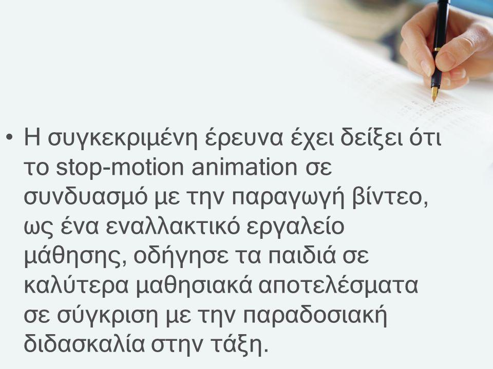 Η συγκεκριμένη έρευνα έχει δείξει ότι το stop-motion animation σε συνδυασμό με την παραγωγή βίντεο, ως ένα εναλλακτικό εργαλείο μάθησης, οδήγησε τα παιδιά σε καλύτερα μαθησιακά αποτελέσματα σε σύγκριση με την παραδοσιακή διδασκαλία στην τάξη.